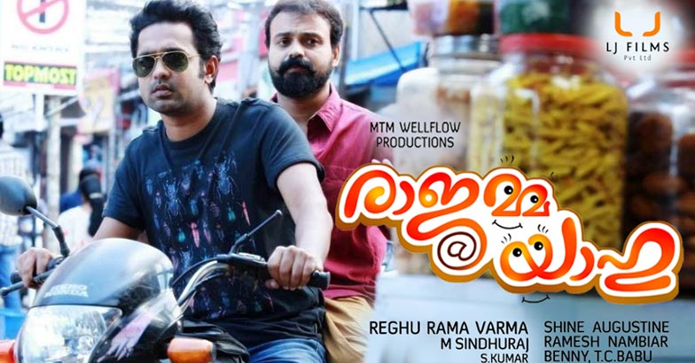 rajamma-at-yahoo-movie.jpg