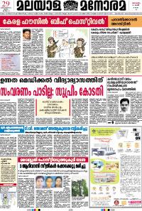 malayala man... Manorama News
