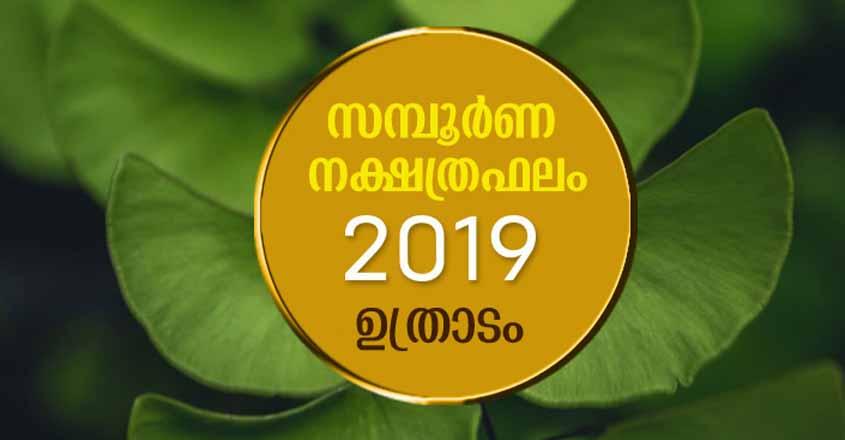 സമ്പൂർണ നക്ഷത്രഫലം 2019 – ഉത്രാടം