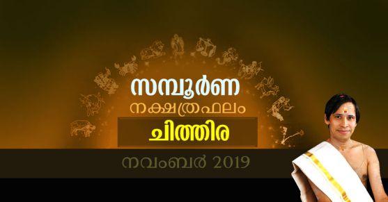 Online matchmaking in Malayalam