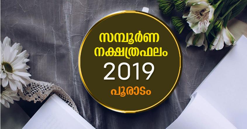 സമ്പൂർണ നക്ഷത്രഫലം 2019 – പൂരാടം