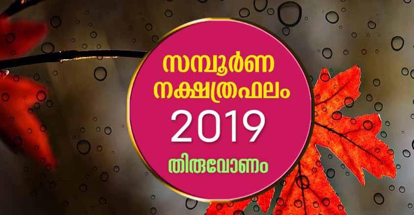 സമ്പൂർണ നക്ഷത്രഫലം 2019 – തിരുവോണം