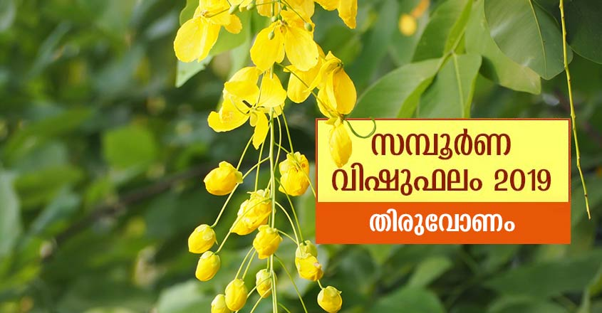 Vishu Phalam 2019   തിരുവോണം വിഷു ഫലം