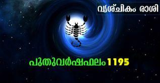 Manorama Online Astrology 2018 - 2019 in Malayalam | Zodiac