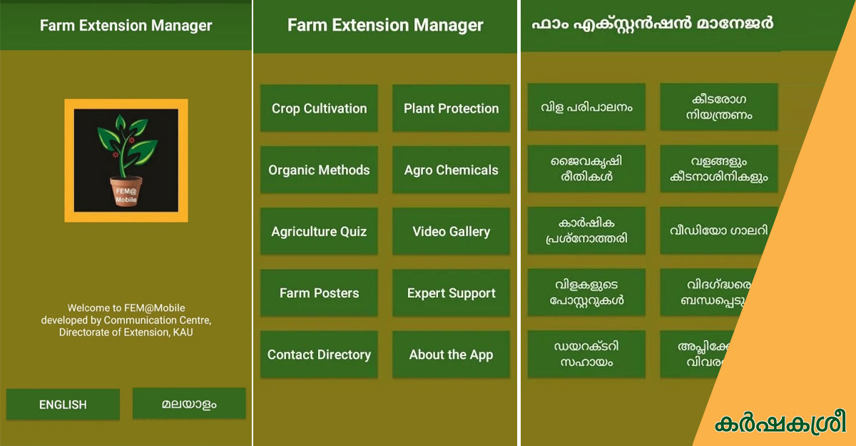 farm%20extension%20manager%20app