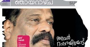 Kerala News Today in Malayalam   കേരള വാർത്തകൾ   Kerala